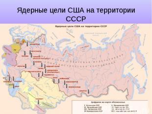 Ядерные цели США на территории СССР
