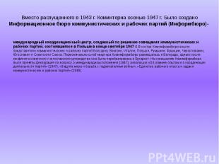 Вместо распущенного в 1943 г. Коминтерна осенью 1947 г. Было создано Информацион