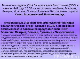 В ответ на создание США Западноевропейского союза (ЗЕС) в январе 1949 года СССР