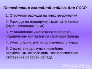 Последствия «холодной войны» для СССР 1. Огромные расходы на гонку вооружений 2.