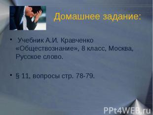 Домашнее задание: Учебник А.И. Кравченко «Обществознание», 8 класс, Москва, Русс