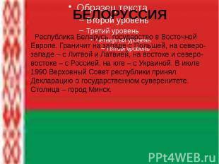 БЕЛОРУССИЯ Республика Беларусь, государство в Восточной Европе. Граничит на запа