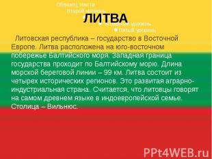 ЛИТВА Литовская республика – государство в Восточной Европе. Литва расположена н