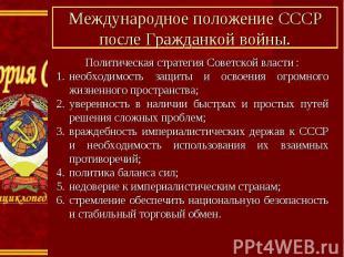 Международное положение СССР после Гражданкой войны. Политическая стратегия Сове