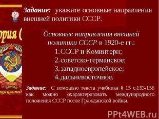 Задание: укажите основные направления внешней политики СССР. Основные направлени