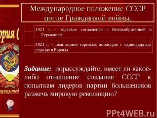 Международное положение СССР после Гражданкой войны. 1921 г. - торговое соглашен