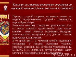 Как курс на мировую революцию отразился на внешней политике Советской власти и п