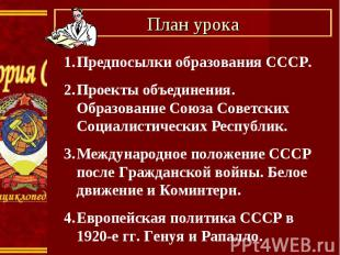 Предпосылки образования СССР.Проекты объединения. Образование Союза Советских Со