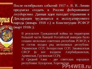 После октябрьских событий 1917 г. В. И. Ленин предлагал создать в России федерат
