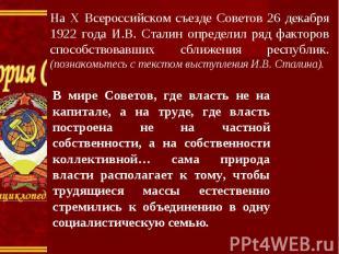 На X Всероссийском съезде Советов 26 декабря 1922 года И.В. Сталин определил ряд