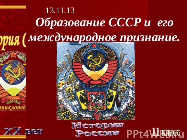Образование СССР и его международное признание История России