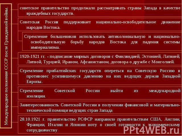 советское правительство продолжало рассматривать страны Запада в качестве враждебных государств. Советская Россия поддерживает национально-освободительное движение народов Востока. Стремление большевиков использовать антиколониальную и национально-о…
