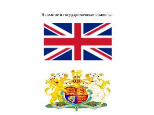 Название и государственные символы.