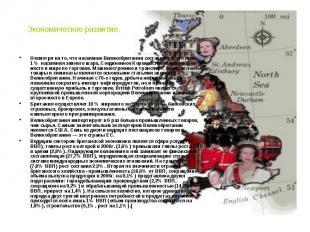 Несмотря на то, что население Великобритании составляет всего лишь 1% населения