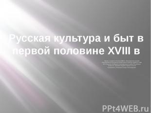 Русская культура и быт в первой половине XVIII в Авторы: учащиеся 10 класса МБОУ