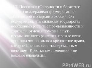 И.Т. Посошков (О скудости и богатстве 1724 г.) поддерживал формирование абсолютн