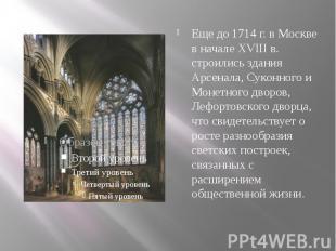 Еще до 1714 г. в Москве в начале XVIII в. строились здания Арсенала, Суконного и