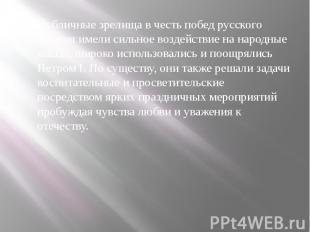 Публичные зрелища в честь побед русского оружия имели сильное воздействие на нар