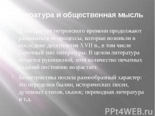 Литература и общественная мысль В литературе петровского времени продолжают разв