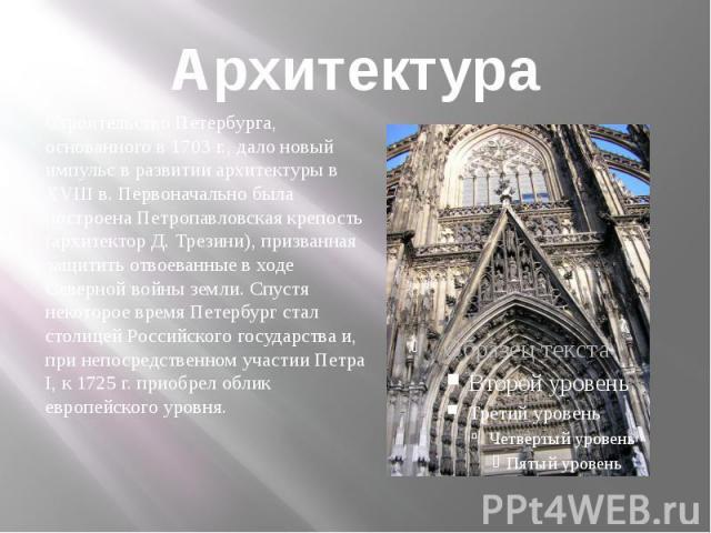 Строительство Петербурга, основанного в 1703 г., дало новый импульс в развитии архитектуры в XVIII в. Первоначально была построена Петропавловская крепость (архитектор Д. Трезини), призванная защитить отвоеванные в ходе Северной войны земли. Спустя …