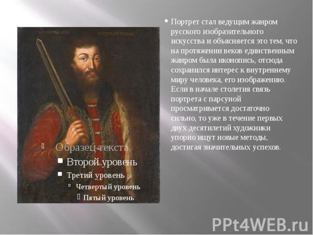 Портрет стал ведущим жанром русского изобразительного искусства и объясняется это тем, что на протяжении веков единственным жанром была иконопись, отсюда сохранился интерес к внутреннему миру человека, его изображению. Если в начале столетия связь п…