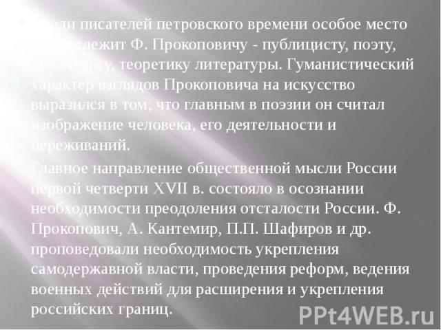 Среди писателей петровского времени особое место принадлежит Ф. Прокоповичу - публицисту, поэту, драматургу, теоретику литературы. Гуманистический характер взглядов Прокоповича на искусство выразился в том, что главным в поэзии он считал изображение…