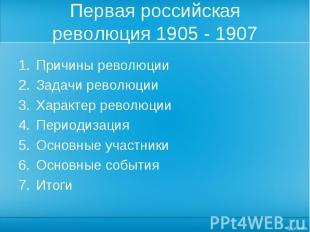 Первая российская революция 1905 - 1907 Причины революцииЗадачи революцииХаракте