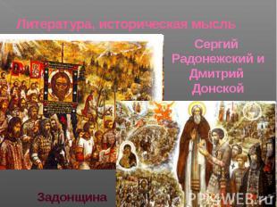 Литература, историческая мысль Сергий Радонежский иДмитрий Донской Задонщина