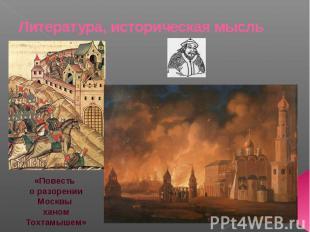 Литература, историческая мысль «Повесть о разоренииМосквы ханомТохтамышем»