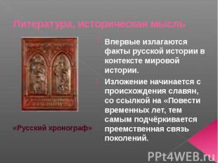 Литература, историческая мысль «Русский хронограф» Впервые излагаются факты русс