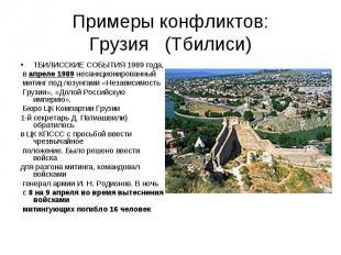 Примеры конфликтов:Грузия (Тбилиси) ТБИЛИССКИЕ СОБЫТИЯ 1989 года, в апреле 1989