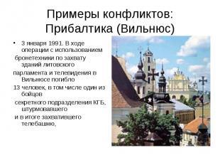 Примеры конфликтов:Прибалтика (Вильнюс) 3 января 1991. В ходе операции с использ