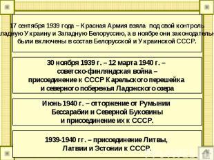 17 сентября 1939 года – Красная Армия взяла под свой контрольЗападную Украину и