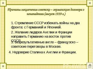 Причины заключения советско – германского договора о ненападении (август 1939 г.