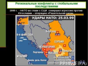 Региональные конфликты с глобальными последствиями 1999 г. - НАТО во главе с США