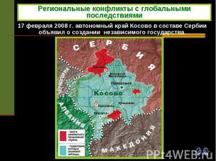Региональные конфликты с глобальными последствиями 17 февраля 2008 г. автономный
