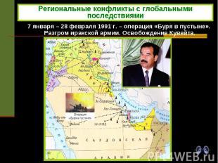 Региональные конфликты с глобальными последствиями 7 января – 28 февраля 1991 г.