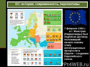 ЕС: история, современность, перспективы 7 февраля 1992 г. в г. Маастрих (Нидерла