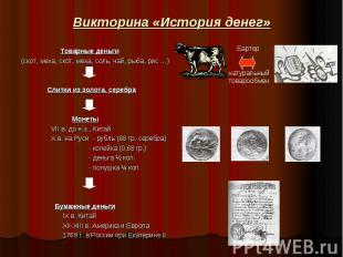Викторина «История денег» Товарные деньги(скот, меха, скот, меха, соль, чай, рыб