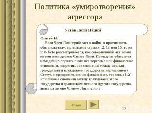 Политика «умиротворения»агрессора Статья 16. Если Член Лиги прибегает к войне, в