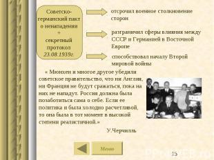 Советско-германский пакт о ненападении+секретный протокол 23.08.1939г. отсрочил