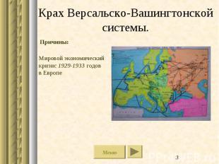 Крах Версальско-Вашингтонской системы.Мировой экономический кризис 1929-1933 год