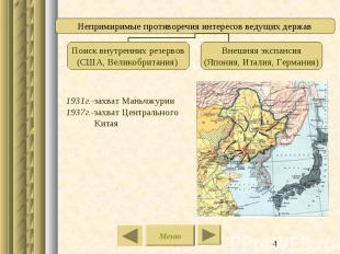 1931г.-захват Маньчжурии1937г.-захват Центрального Китая