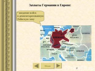Захваты Германии в Европе: введение войскв демилитаризованнуюРейнскую зону