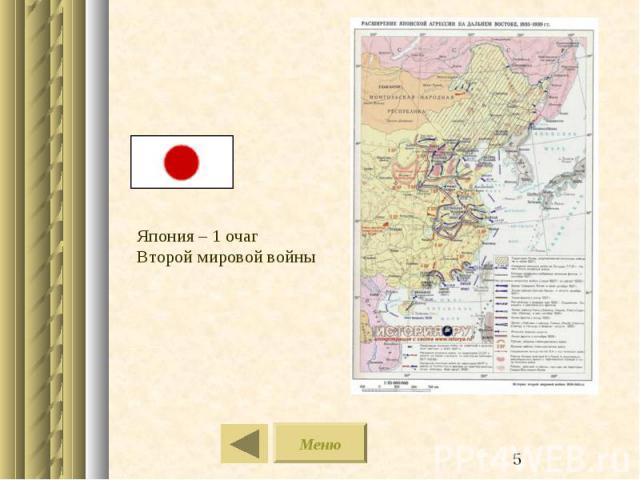 Япония – 1 очаг Второй мировой войны