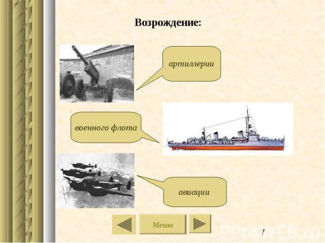 Возрождение: артиллерии военного флота авиации