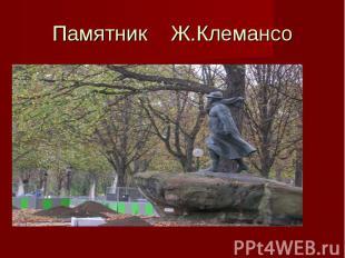 Памятник Ж.Клемансо