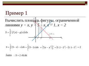Пример 1 Вычислить площадь фигуры, ограниченной линиями y = x, y = 5 – x, x = 1,