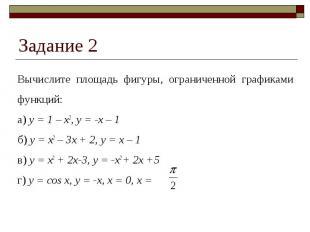 Задание 2 Вычислите площадь фигуры, ограниченной графиками функций:а) y = 1 – x2