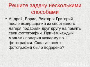 Решите задачу несколькими способами Андрей, Борис, Виктор и Григорий после возвр